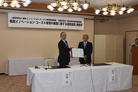 2018.10.3 イノベ連携協定2