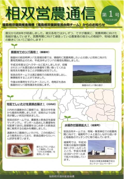 相双営農通信(表)