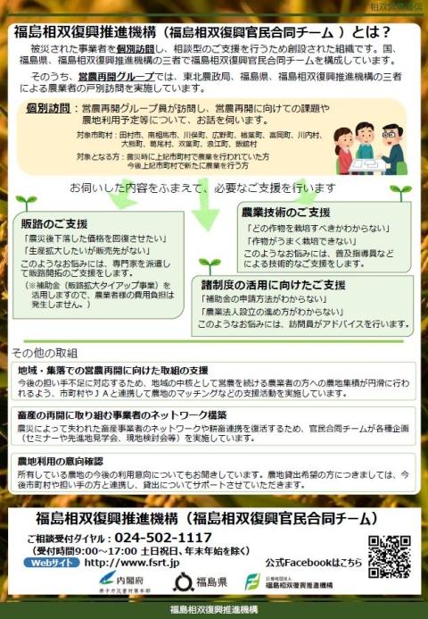相双営農通信4-2