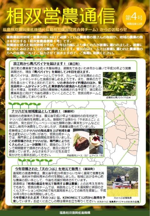 相双営農通信4-1