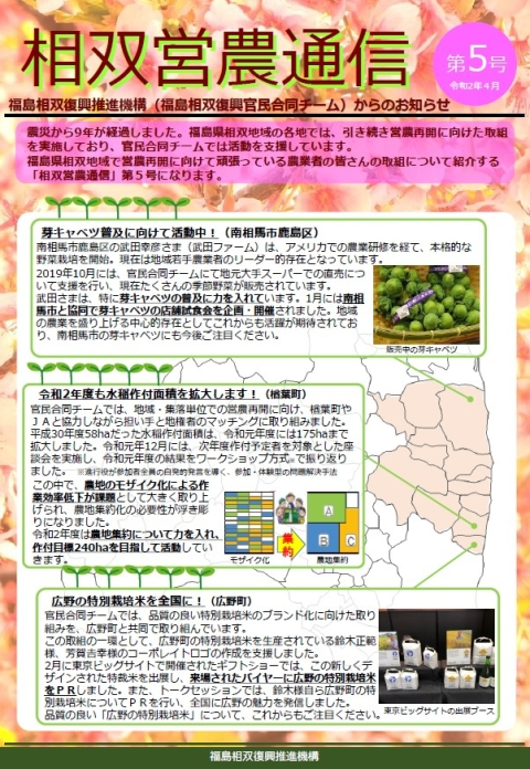 営農通信5(表)