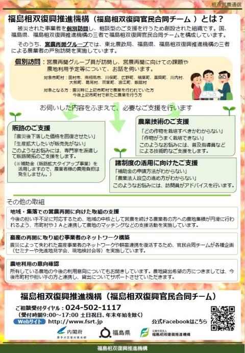 営農通信5(裏)